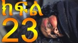Watch Meleket Drama (መለከት) – Episode 23 መለከት ድራማ on AddisVideo