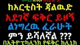 Watch I am in love with Artist Jalud in Ethiopikalink Love Clinic on AddisVideo