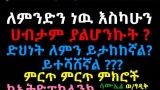 Watch Ethiopia – 5 Reasons You're Not Rich Yet on AddisVideo