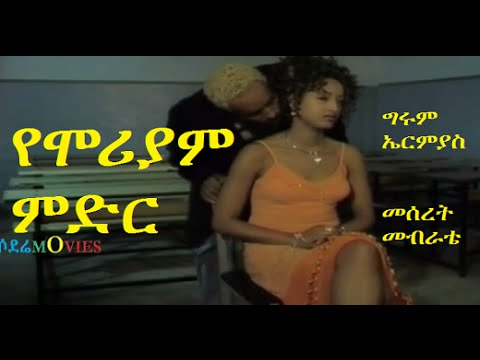 Watch Yemoriam Meder Full Ethiopian Movie on AddisVideo