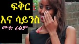 Watch Ethiopain Movie Fiker Ena Science Full ፍቅር እና ሳይንስ ሙሉ ፊልም on AddisVideo