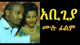 Watch Ethiopian Movie Abigia Full on AddisVideo
