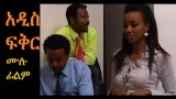 Watch ADDIS FIKER Full Romantic Comedy on AddisVideo