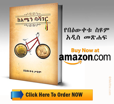 Bewketu-Seyoum-new-book-KeAmen-bashager-Order_Now