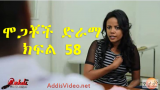 Watch Mogachoch Drama Latest Part 58