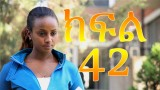 Watch Meleket Drama (መለከት) – Episode 42 መለከት ድራማ on AddisVideo