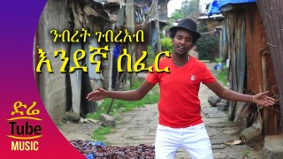 Ethiopia: Nibret Gebre'ab – Endegna Sefer – New Ethiopian Music Video 2016