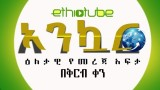 Watch Ankuar : አንኳር – Ethiopian Daily News Digest Coming Soon on EthioTube