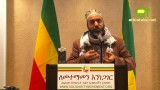 Watch Ethiopian Council for Reconciliation and Restorative Justice – Sheikh Khalid Omar's Speech