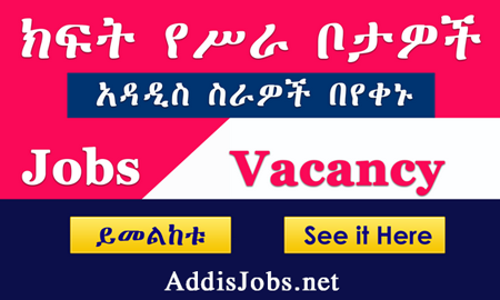Life Guard (Ethiopian Skylight Hotel) - Vacancy at Ethiopian