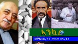 Watch Ethiopia – Ankuar : አንኳር – Ethiopian Daily News Digest | July 25, 2016