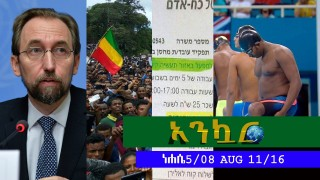 Watch Ethiopia – Ankuar : አንኳር – Ethiopian Daily News Digest | August 11, 2016