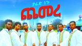 Yared Negu – Chemere – New Ethiopian Music 2016 (Official Video) on AddisVideo