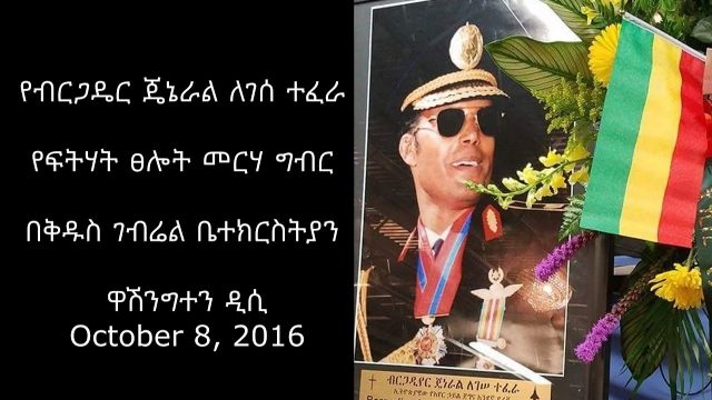 Watch Ethiopia: ኢትዮትዩብ ከስፍራው – General Legesse Tefera Commemoration Service in Washington DC