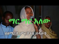 Best Ethiopian Orthodox Mezmur by Zemari Mirtnesh Tilahun (Mar Mar alew) ማር ማር አለው