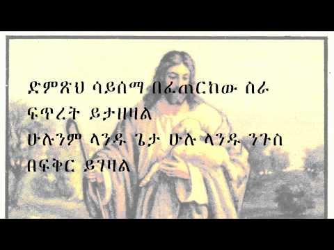 New Ethiopian Orthododx Mezmur by Mirtnesh (Getaye hoy)