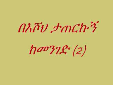 New Ethiopian Orthodox Mezmur by Zerfe Kebede teketyehalehu           YouTube2