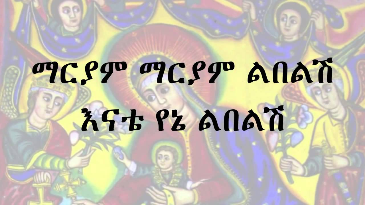 Orthodox Mezmur Addis Video