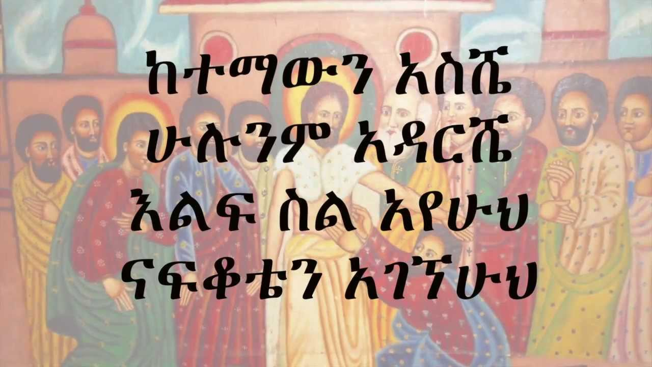 New Great Ethiopian Orthodox Mezmur by Zemarit Zerfe Kebede Bekeberew Seregela)