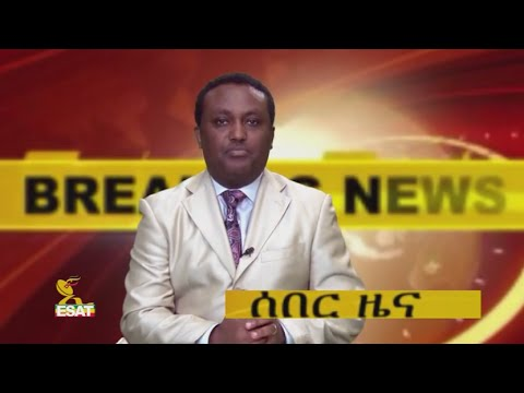 Esat Breaking News Ethiopian Emby In Dc Sept 29 2017 With 2nd Video