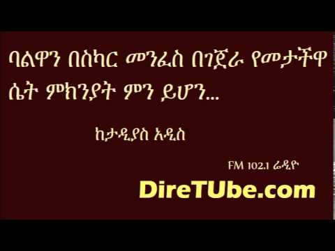 Tadias Addis – Why a woman assult her husband with a heavy