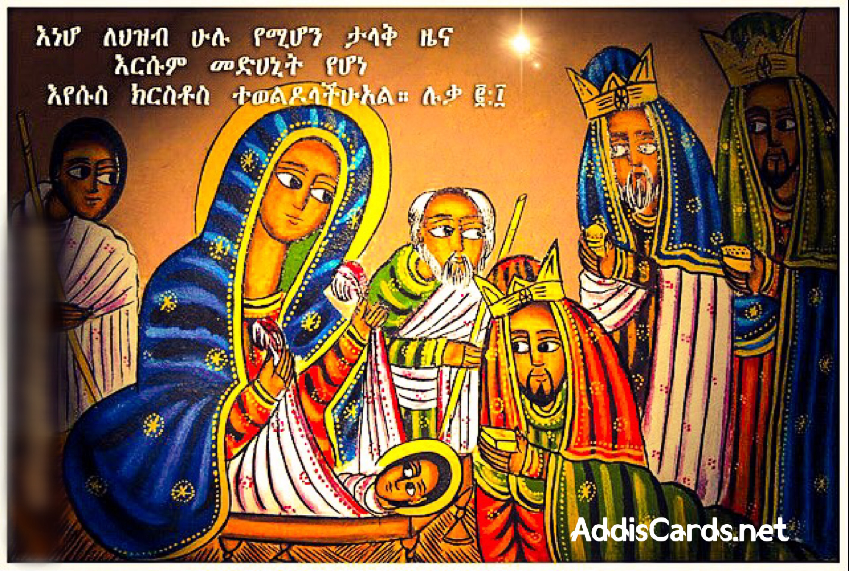Free Ethiopian Christmas Cards In Amharic And English Addis Video