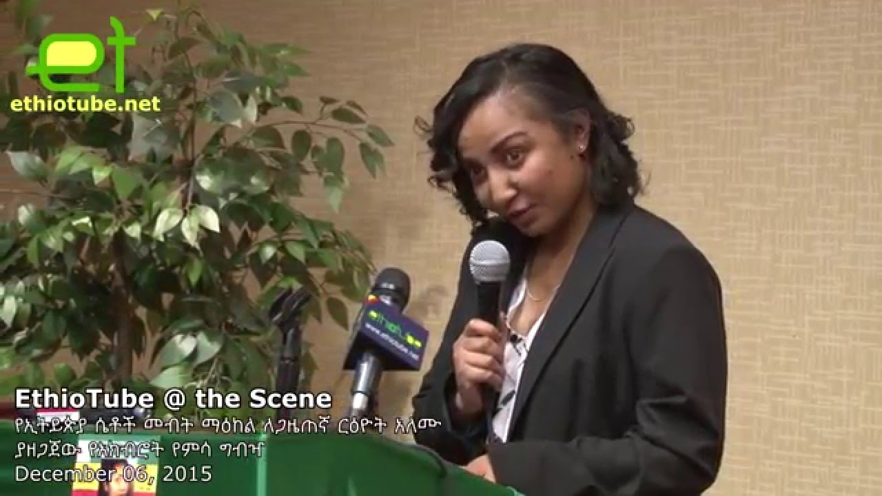 Watch Ethiopia – Reeyot Alemu's full speech at Center for the Rights of Ethiopian Women (CREW)