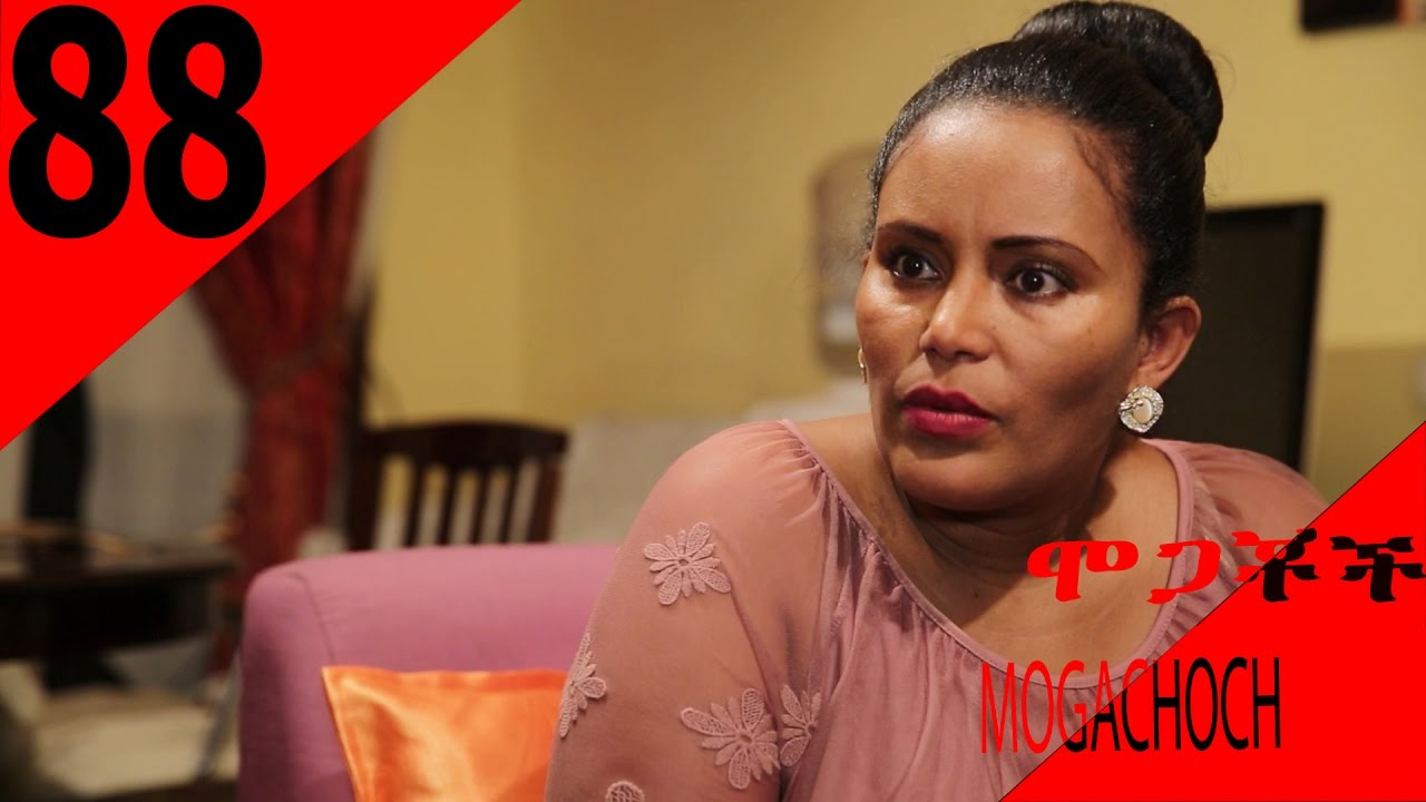 Watch Mogachoch EBS Latest Series Drama – S04E88 – Part 88