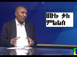 Bereket Simon full interview
