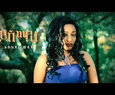 Eskedar Wedaje – Yisemah | ይሰማህ – New Ethiopian Music 2018 (Official Video)