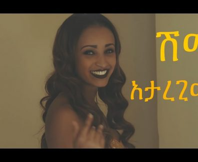 Ethiopian Music: Shime (Ataregiewm) ሽሜ (አታረጊውም) – New Ethiopian Music 2018(Official Video)