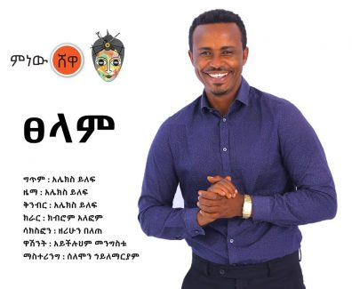 Ethiopian music: Tadese Mekete (tselam) ታደሰ መከተ (ፀላም) – New Ethiopian Music 2018(Official Video)