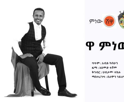 Tadese Mekete (Wa Minew) ታደሰ መከተ (ዋ ምነው) – New Ethiopian Music 2018(Official Video)