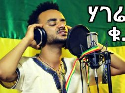 Addis Mulat – Hageren 2 – New Ethiopian Music 2018 (Official Video)
