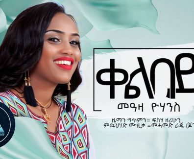Meaza Yohannes – Qelbey (Official Audio) | Ethiopian Music